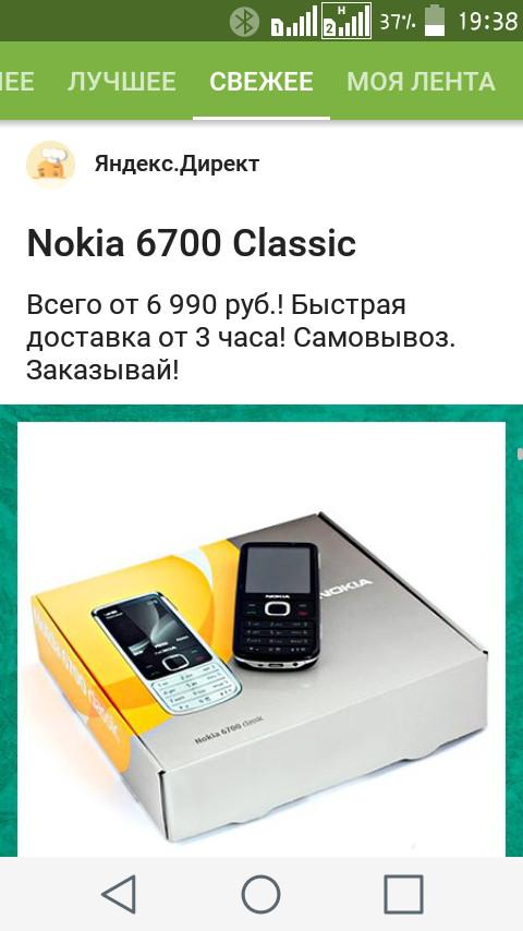 Подколол... Реклама, Яндекс, Новый айфон, Нищеброд