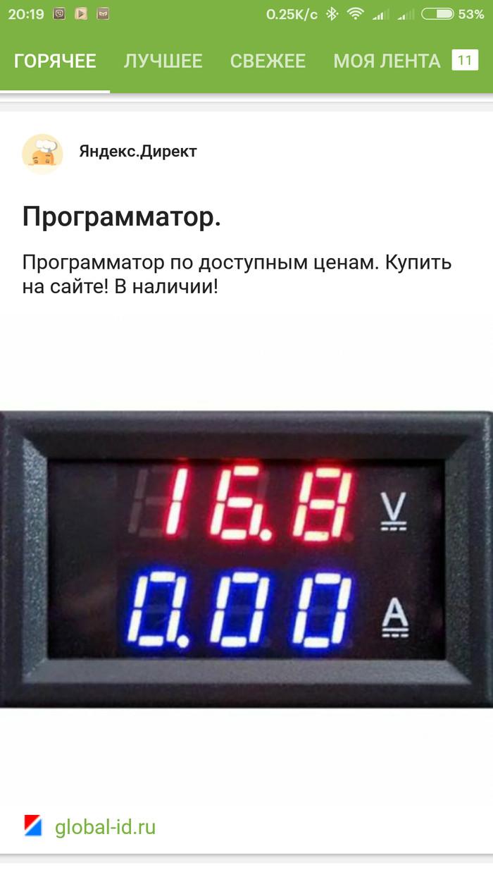 Программатор по версии Яндекс Директ Программатор, Яндекс директ, Невежество