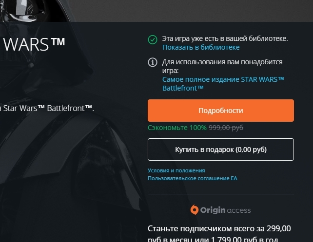 Season Pass для Bаttlefront раздают бесплатно. Origin, Star Wars: Battlefront, Халява