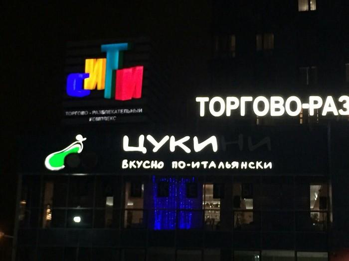 Почти нецензурный ресторан в Королеве)