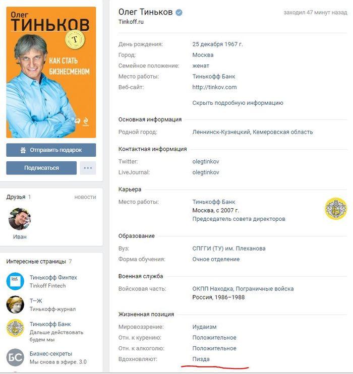 Тиньков в своём репертуаре Мат, Тинькофф, ВКонтакте