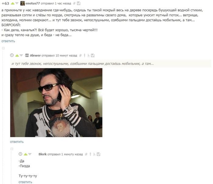 Ту-ту-ту-ту... Филипп Киркоров, Комментарии, Пикабу, Комментарии на пикабу, Мат, Скриншот, Видео