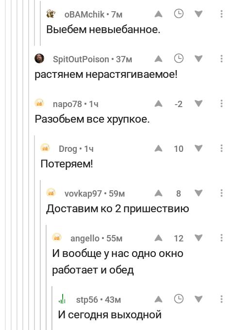 Как описать нашу почту в 14 предложениях Почта России, Комментарии на пикабу