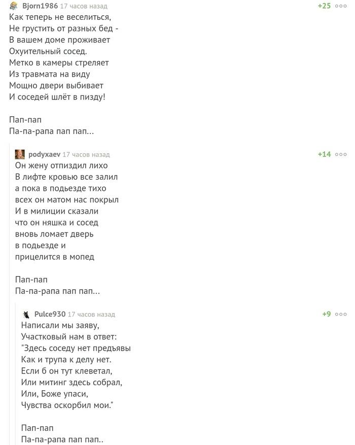 Комментарии Комментарии на пикабу, Песня, Скриншот