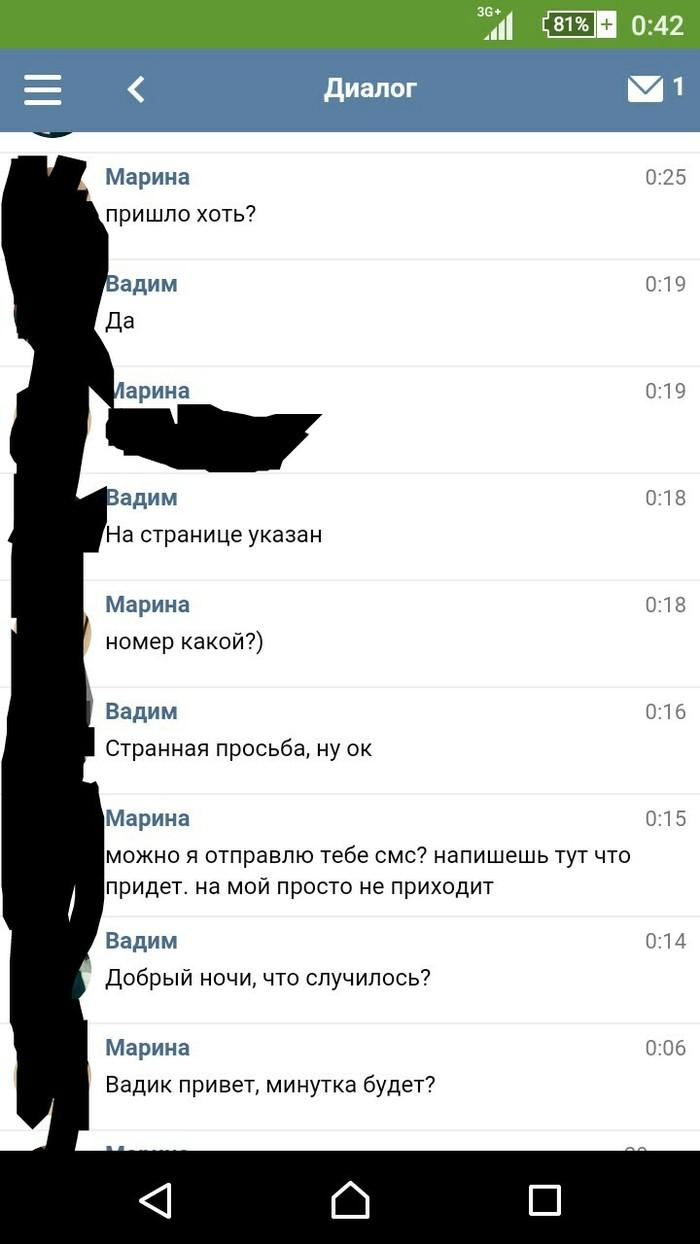 Развод в контакте (я ещё не встречал) Мошенники, ВКонтакте, Длиннопост