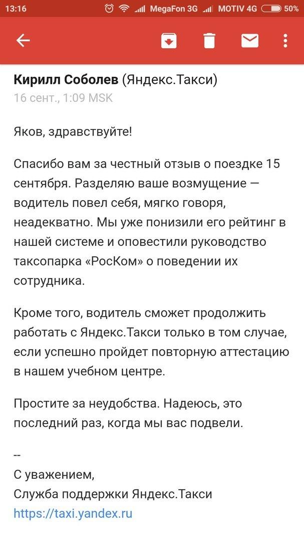 Как я пешочком на тысячу рублей прогулялся Яндекс такси, Развод
