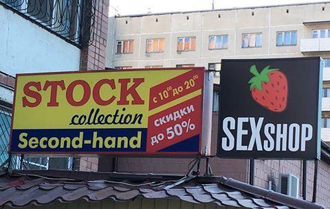 Секс шор бу