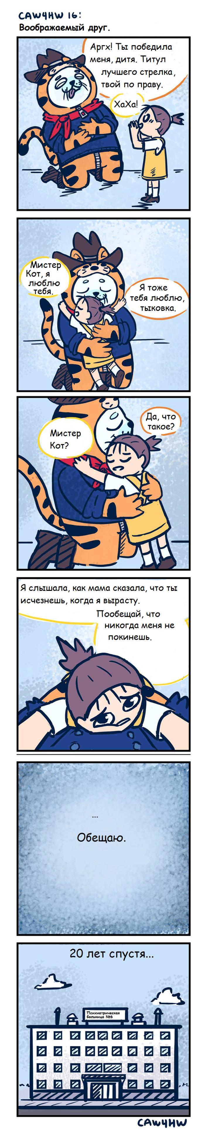 Воображение. Caw4hw, Комиксы, Воображаемый друг, Кот, Жизнь в мечтах, Длиннопост