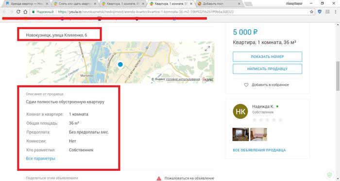 """Мошенники на сервисе """"Юла"""" не палятся... Новокузнецк, Аренда жилья, Юла, Бесплатные объявления, Недвижимость, Мошенники, Интернет-Мошенники, Длиннопост"""