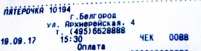 защита прав потребителей Книга жалоб и предложений в Пятерочке на практике недоступна защита прав потребителей пятерочка