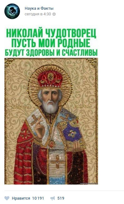 Наука, факты, Николай Чудотворец
