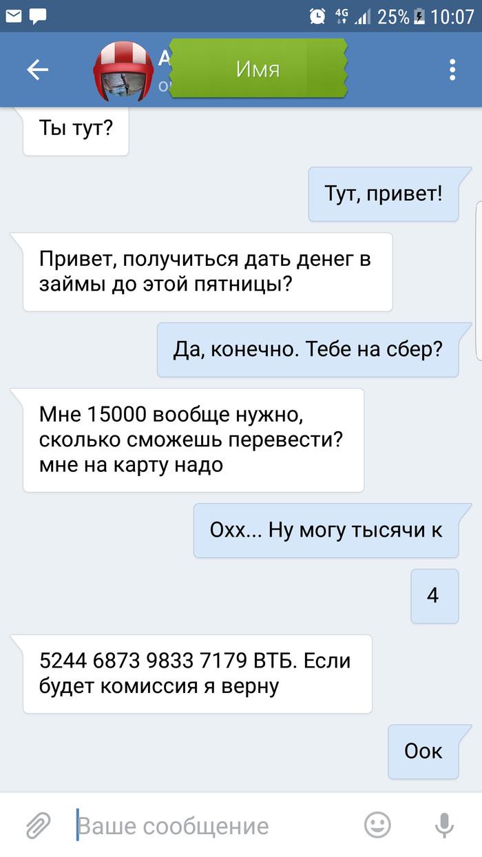 Мошенники. Новый номер карты Мошенники, Контакты, ВТБ 24