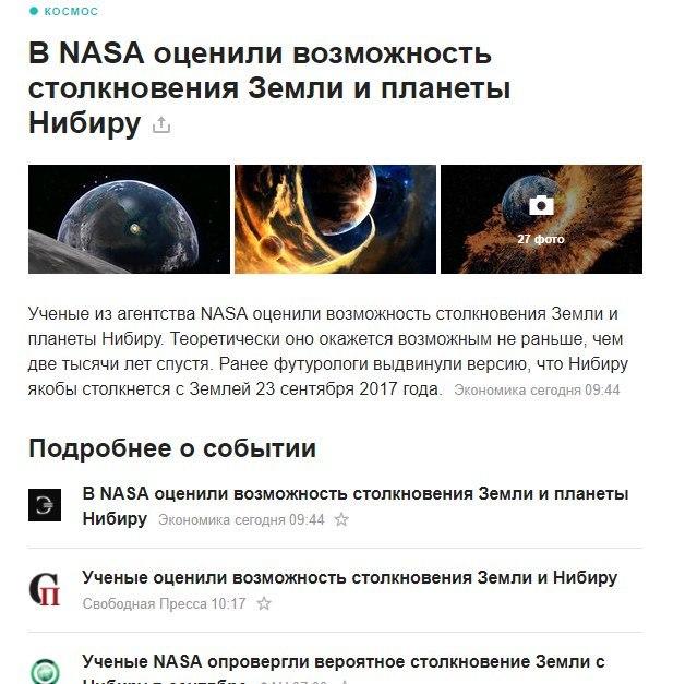 Прилетит ли планета Нибиру 23 сентября 2017? Антропогенез, Виталий Егоров, Нибиру, Конец света, Познавательно, Эксперты отвечают