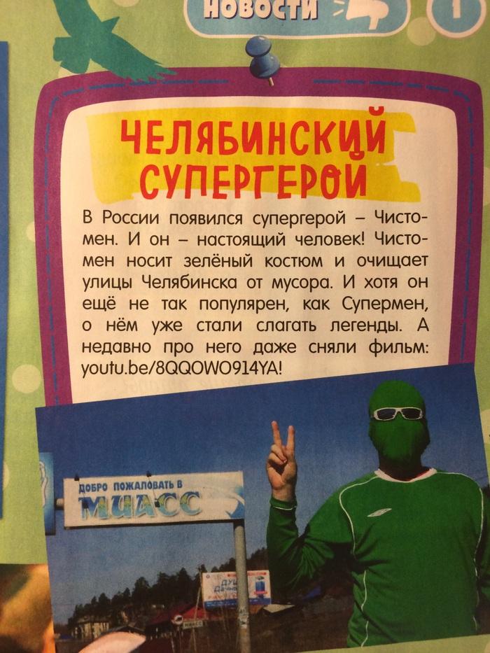 Чистомен в детских журналах! Чистомен, Новости, Классный журнал