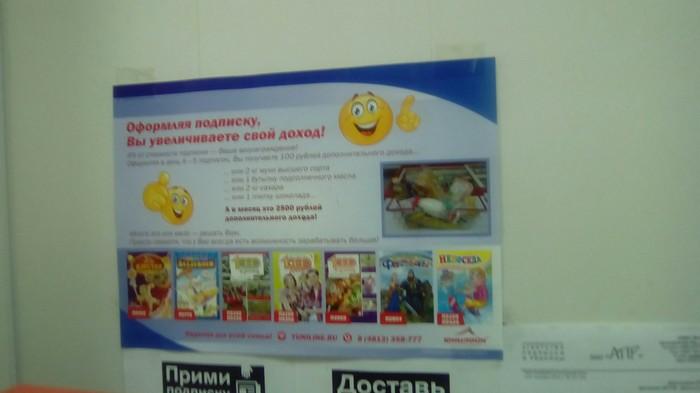 Работаем за еду, или план в Почте России Почта России, Работа