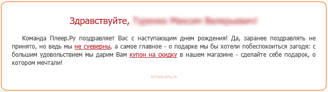 f70fd1a6cc45 Щедрое предложение от pleer.ru Интернет-Магазин, Подарок, Купоны,  Невиданная щедрость