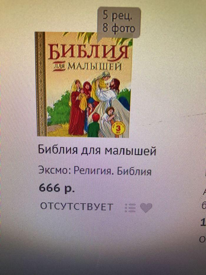 Когда напрашивается скидка НеРита, Религия, Интернет-Магазин, Фотография, Число дьявола, Забавное