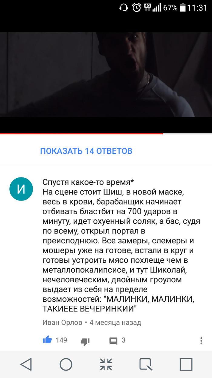Малинки) Комментарии, Кавер, Видео, Длиннопост