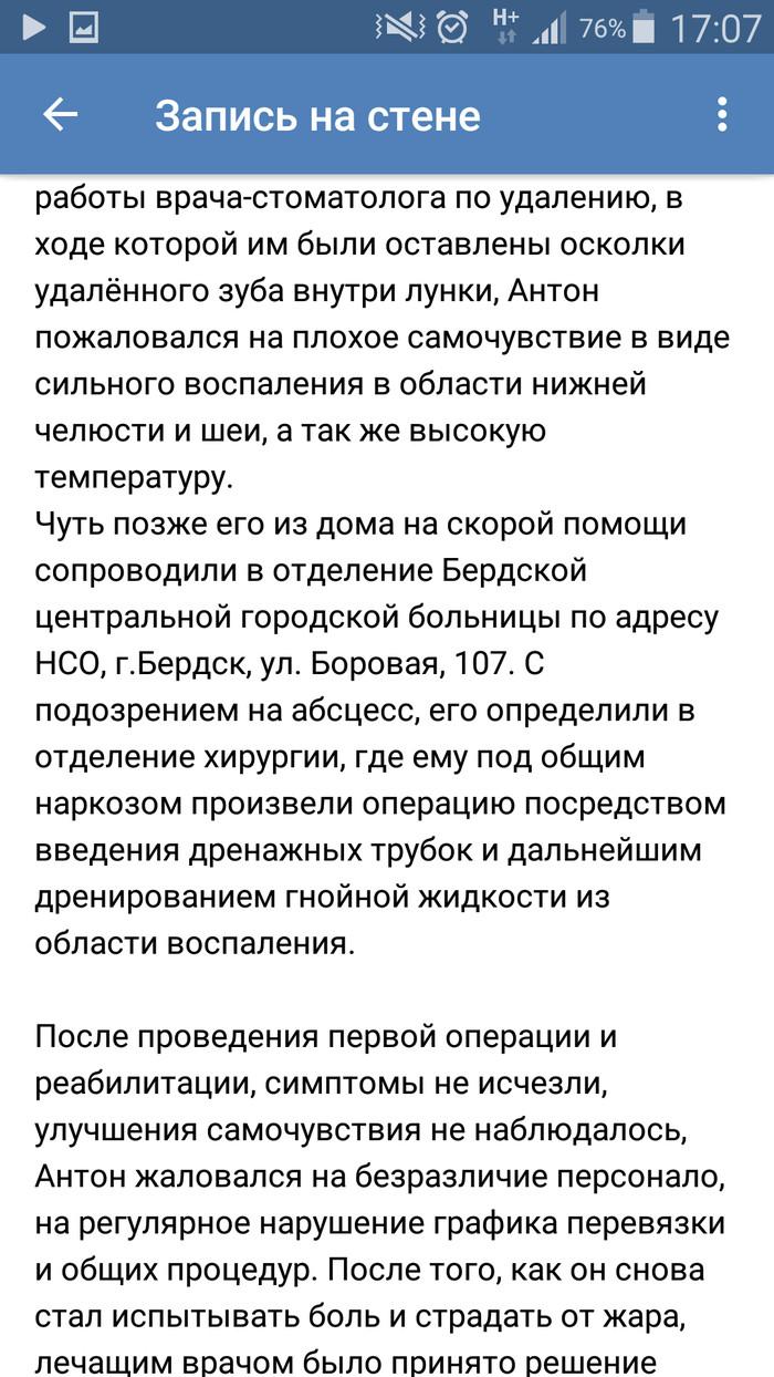 Халатность врачей (?). Требуется помощь ЛЮ (Новосибирск) Юридическая консультация, Юридическая помощь, Врачебная халатность, Новосибирск, Длиннопост