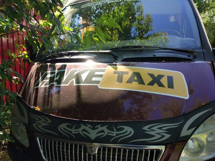 За проезд передаем Фотография, Fake Taxi, Маршрутка