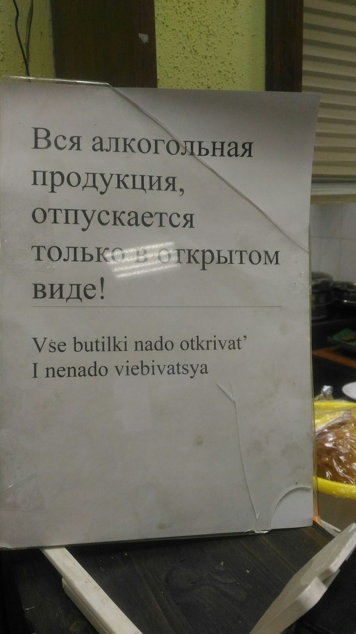 Коротко,ясно, и доступным языком. Бар, Русский язык, Транслит, Понятно