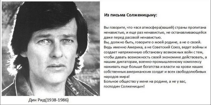 Высказывания о предателе Солженицыне. Солженицын, Предательство, Лжец, Длиннопост
