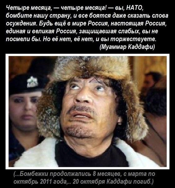 muammar gaddafi a real life monster Muammar gaddafi news donald trump tried to raise money from the regime of libyan dictator muammar al-qaddafi interviews and q&as about life today عربي.