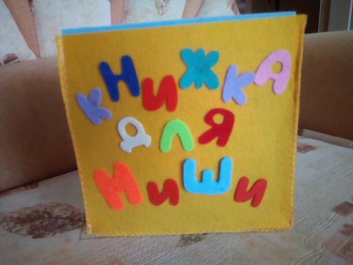 Подарок для племянника Развивающее, Подарок ребёнку, Своими руками, Длиннопост