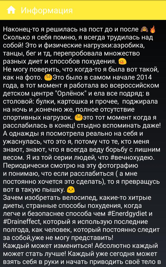 Обман ВК Обман, Развод, Похудение, ВКонтакте, Длиннопост