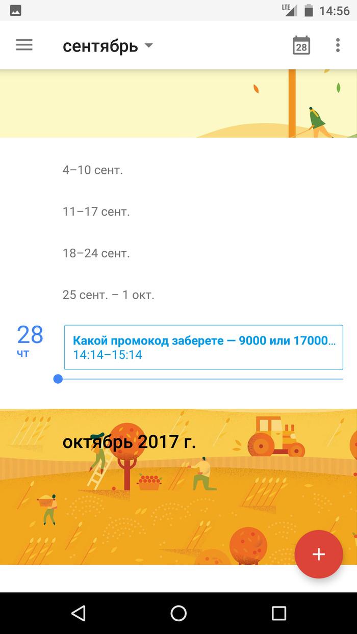 97d1e19ca9d6 Реклама казино в календаре Google на Android Android, Раздражающая реклама,  Длиннопост