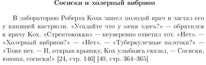 Что варят в лаборатории Прохорович, Ученые шутят, Байка, История науки