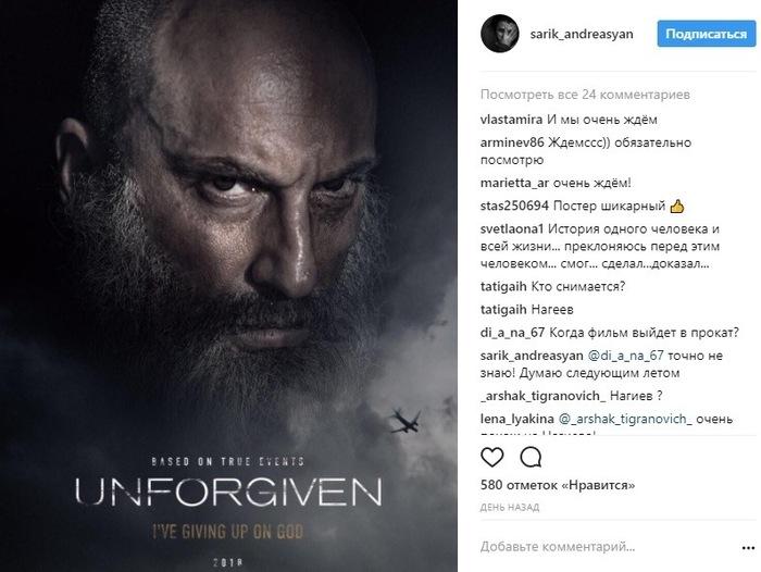 Люди, которые подготовили постер, не могли допустить ошибку Сарик Андреасян, Российское кино, Длиннопост