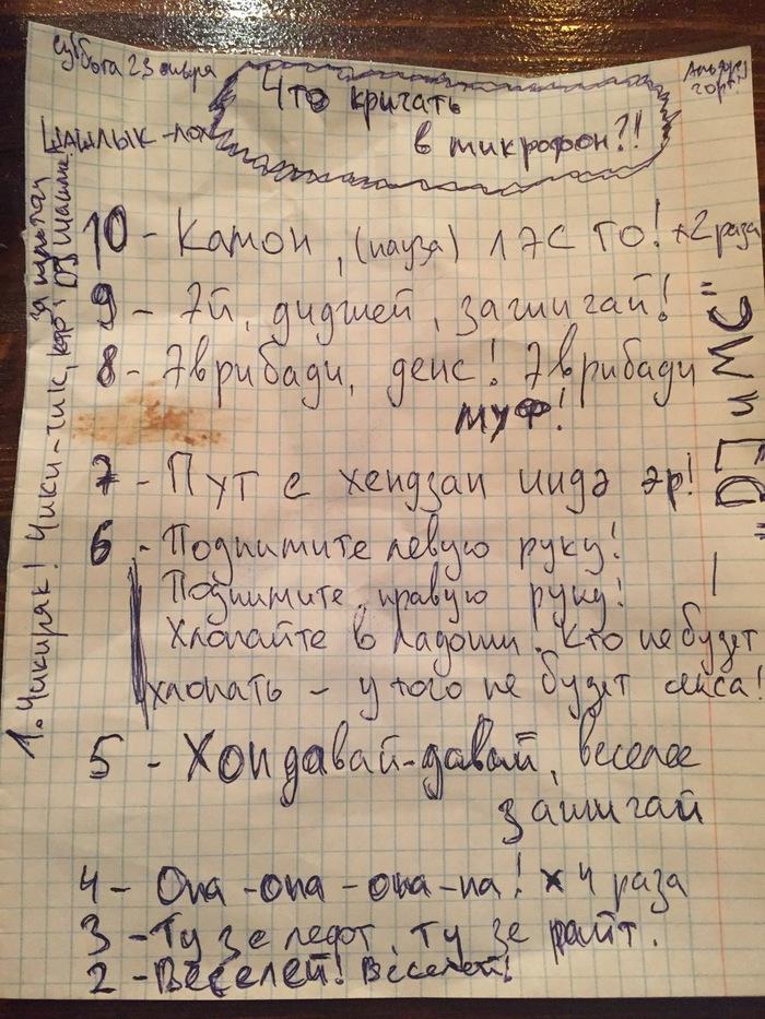 Фразы для МС в провинциальном клубе Моё, Мс, Ночной клуб, Вечеринка, DJ Шашлык