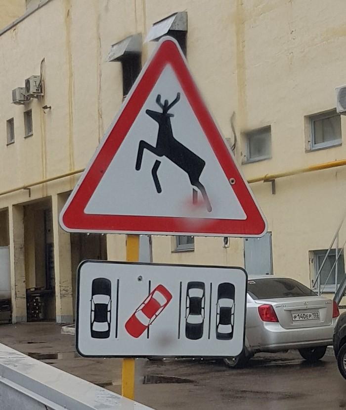 Знак на въезде в паркинг в одном из ТЦ г. Уфы