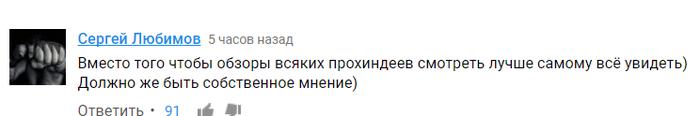 Про комментарии к обзору на фильм Крым Длиннопост, Кремлеботы, Накрутка, Крым, Фильмы, Youtube
