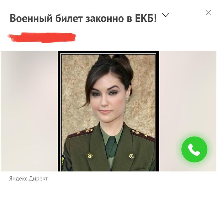 Дайте два Яндекс директ, Реклама, Боги маркетинга, Откос от армии, Саша грей