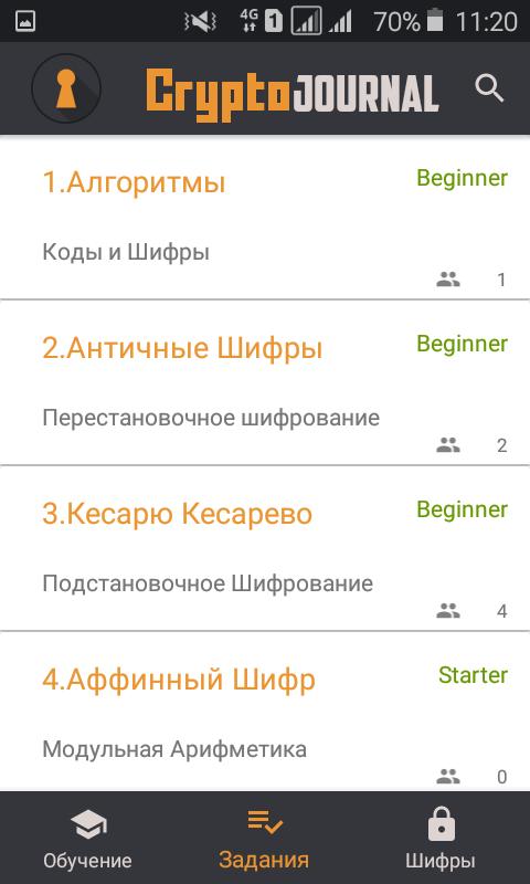 Обучение Криптографии (Android App) Android, Приложение, Программист, Программирование, Java, Криптография, Шифрование, Длиннопост