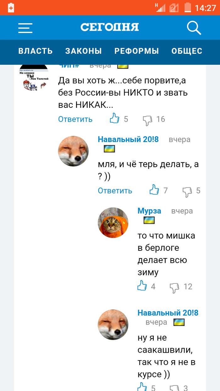 """Укронавальный """"диалог"""". Михаил Саакашвили, Алексей Навальный, Украина, Политика, Длиннопост"""