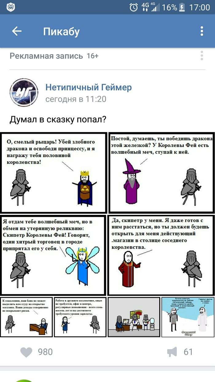 Мастера пиара Cynicmansion, Пиарщики от бога, ВКонтакте, Баянометр молчит, Длиннопост