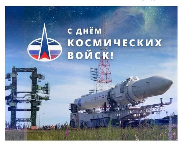 С Днём Космических Войск!!! Космос, Праздники