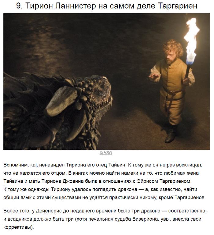 10 фанатских теорий «Игры престолов» Игра престолов, Теории, Дайнерес, Длиннопост