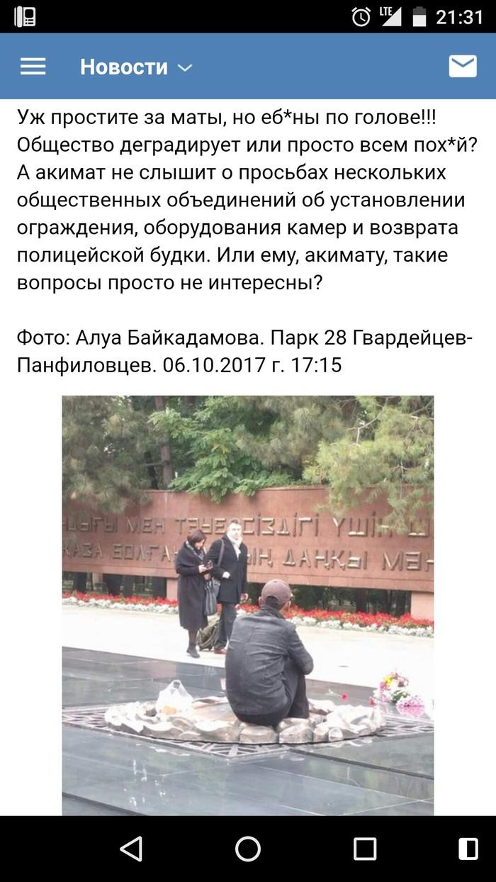 Верный огонь в Алма-ате Казахстан, 28 панфиловцев, Алматы, Привет читающим тэги