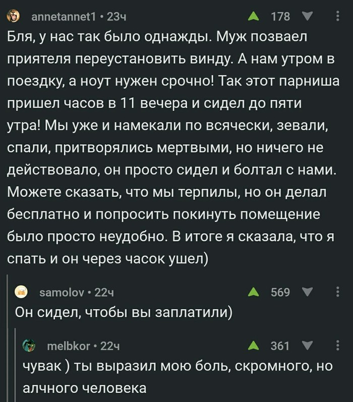 Комментарии Комментарии, Комментарии на пикабу, Скриншот
