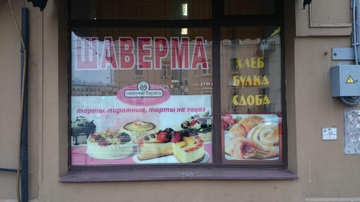 Расширение бизнеса Сладости, Шаверма, Санкт-Петербург, Как-То так