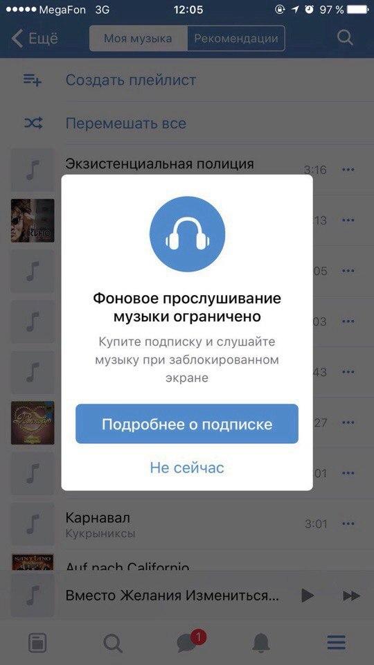 Приложение BOOM от VK нарушает авторские права исполнителей Музыка, ВКонтакте, Mailru, Музыкант, Нововведение, Авторские права, Длиннопост, Boom