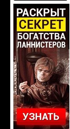 Когда контекстная реклама подстраивается под твои интересы Игра престолов, Тирион ланнистер, Контекстная реклама