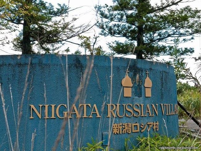 Заброшенная Русская Деревня в Японии Деревня, Япония, Потерянные города, Заброшенное, Длиннопост