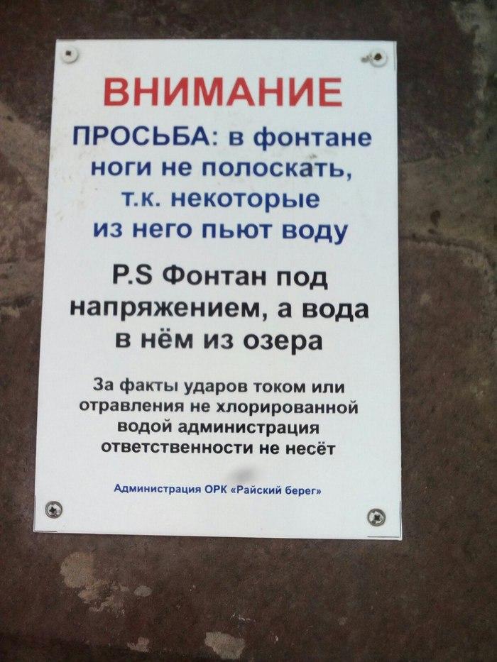 В фонтане ноги не полоскать, т.к. некоторые... смешные объявления, странные люди, Уфа