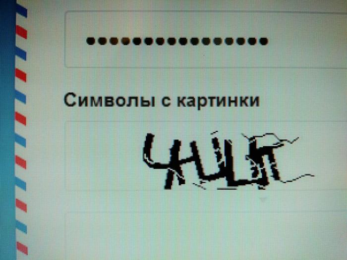 Символы с картинки e-Mail, Тыжсисадмин, Интернет, Без СМС и Регистрации, Вопрос к пикабушникам