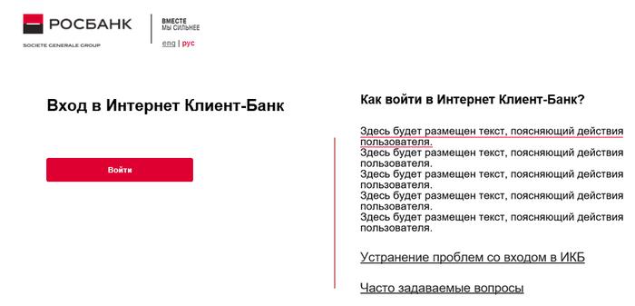 Ну позорище же... Росбанк, Клиент-Банк, Интерфейс